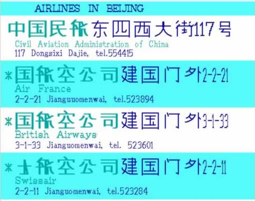 Airlines Flight info
